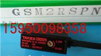 GSM2RSPN日本竹中光電傳感器 GSM2RSPN
