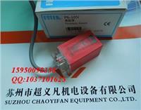 PS-10N台湾阳明FOTEK光电开关,感应距离10MM PS-10N