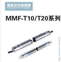 MMF-T20N,MMF-T20P,台湾瑞科ROKO 对射式光电开关 MMF-T20N,MMF-T20P