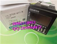 日本欧姆龙计数器原装正品 H7CX-A11-N H7CX-A11-N