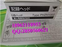 日本富士FUJI墨盒P全新原装正品 HZH1002 HZH1002