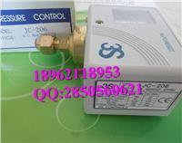 JC-206 3S压力开关原装正品
