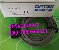Z2D-80P 日本奥普士OPTEX光电传感器正品 Z2D-80P