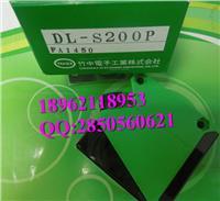 日本竹中TAKEX传感器原装正品 DL-S200P  DL-S200P