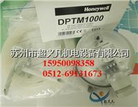 霍尼韦尔DPTM1000压力变送器 DPTM1000