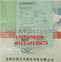 CONTRINEX科瑞DW-AS-624-M12