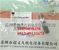 佳乐接近开关ICB12SF04NOM1 ICB12SF04NOM1