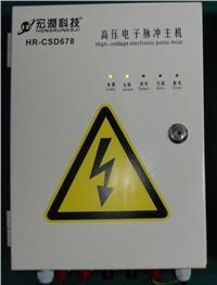 电子围栏 HRCSD678