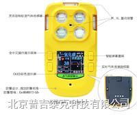 气体检测报警仪/四合一/多气体