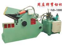 FJD-1000金属液压剪断机,金属切断机 FJD-1000