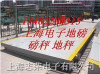 SCS-250地上衡、1吨地上衡、2吨地上衡、3吨地上衡 SCS