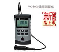 MC-3000A涂层测厚仪