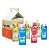 DPT-5着色探伤剂 渗透探伤剂 DPT-5
