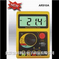 AR910A接地电阻测试仪 AR910A
