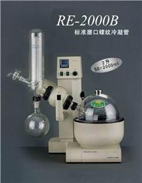 RE-2000B旋转蒸发器 RE-2000B