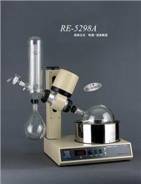 RE-5298A旋转蒸发器 RE-5298A