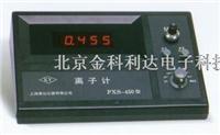 PXS-450精密离子计数字离子计数显离子计数字离子仪 PXS-450