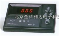 PFS-80氟离子浓度计氟离子浓度仪数字氟离子浓度仪 PFS-80