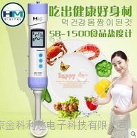 SB-1500PRO韩国HM数字盐度计,食品盐度计