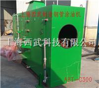 钢管涂油机 ABT-C300