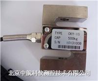 拉壓力傳感器 CKY-1S