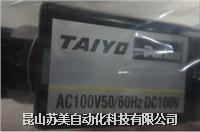 日本TAIYO電磁閥,TAIYO腳踏閥,TAIYO 全系列