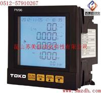 TOKO數位電表,TOKO集合式數位電表,TOKO-PM96數位電表,TOKO-PM96集合式數位電表 PM96