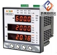 AC&M數顯雙向電表,AC&M多功能電力表,PM96多功能電力表,PM96數顯雙向電表,AC&M集合式電表 PM96電力表,PM96H電力表,PM96D電力表,PM96R電力表,PM96-ABFNF,PM96