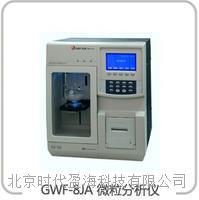 GWF-8JA微粒分析仪 GWF-8JA