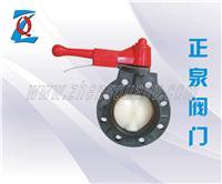 UPVC塑料蝶閥 D71X-10S