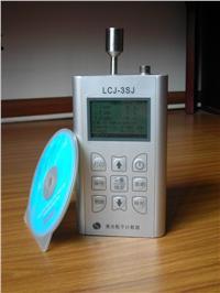 塵埃粒子計數器 LCJ-3SJ