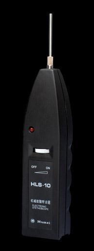 HLS-10机械故障听诊器  HLS-10