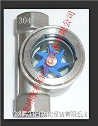 流量指示器 C-WZ-015