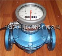 LC-25柴油流量计 LC
