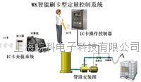 IC刷卡自动加水系统 WK