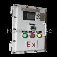 防爆定量控制系統
