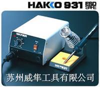 HAKKO931无铅电焊台 931