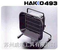 HAKKO493吸烟仪 493