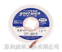 goot吸锡线  CP-1515