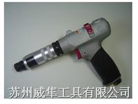 VS-0445PB-10枪式风批 VS-0445PB-10