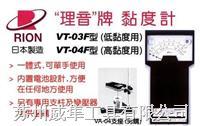 VT-04F日本理音粘度计 VT-04F