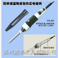 日本GOOT PX-201可调恒温烙铁 PX-201