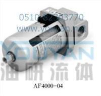空气过滤器 AF4000-03 AF4000-04 AF4000-06 油研空气过滤器 YOUYAN空气过滤器  AF4000-03 AF4000-04 AF4000-06