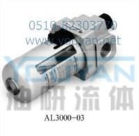 油雾器 AL5000-06 AL5000-10 油研油雾器 YOUYAN油雾器 AL5000-06 AL5000-10