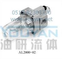 油雾器 AL4000-03 AL4000-04 AL4000-06 油研油雾器 YOUYAN油雾器 AL4000-03 AL4000-04 AL4000-06