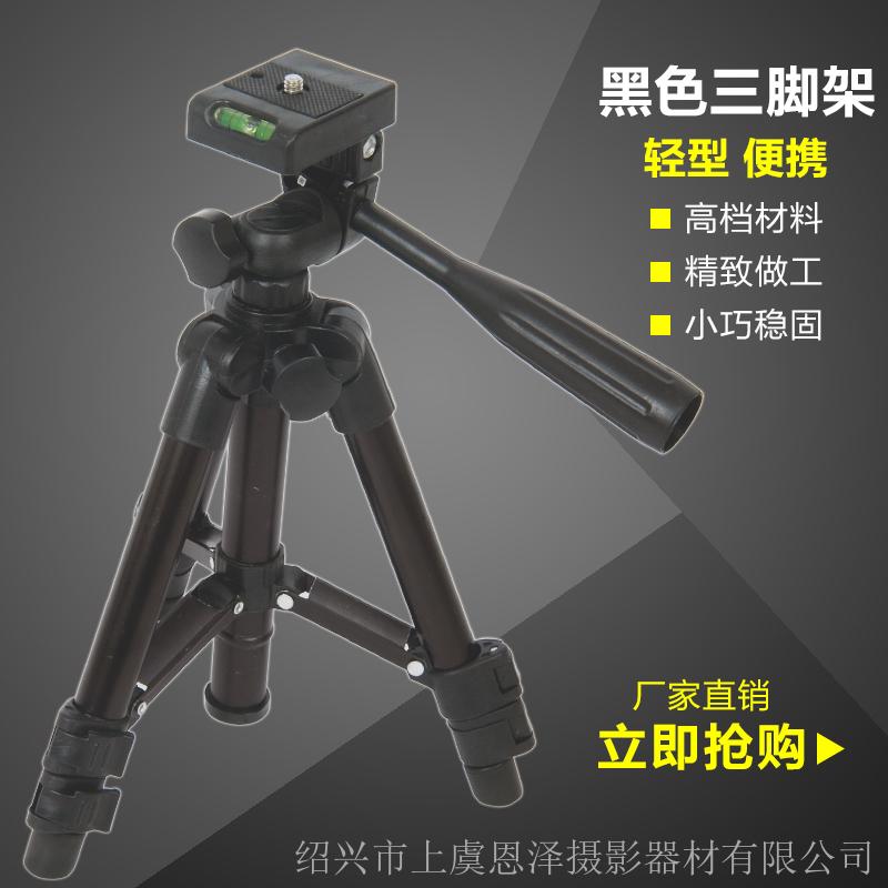 相机三脚架厂家直销 小黑