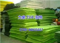 泡沫塑料厂家-EVA发泡厂-EVA泡棉的价格