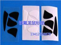 鼠标脚贴,超耐磨脚贴,铁氟龙脚垫,鼠标_鼠标垫,上海鼠标胶贴厂