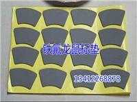 设备配件:氟龙介子,铁氟龙垫,四氟球阀垫,铁氟龙垫,特氟龙垫
