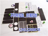 各种防震防滑垫,不织布防护垫,绝缘塑胶制品厂